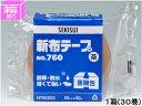セキスイ/新布テープ 50mm×50m 茶 30巻/No.760