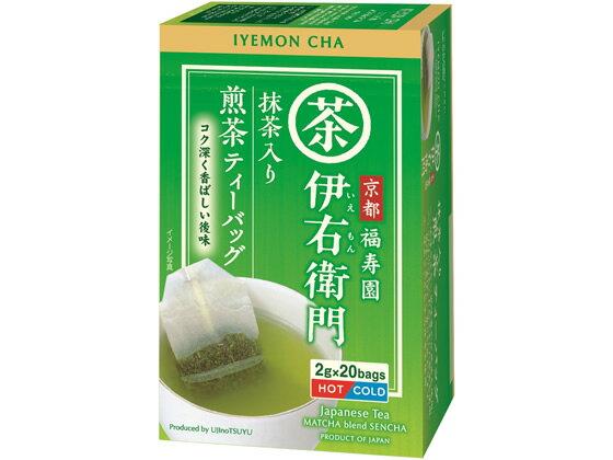 福寿園/伊右衛門抹茶入り煎茶ティーバック 20バッグ