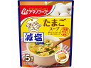 アマノフーズ/減塩きょうのスープ たまごスープ 5食