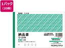 コクヨ / 納品書 50組 20冊 / ウ-21
