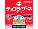 【第3類医薬品】薬)エーザイ/チョコラ ザーネ プラス 60...