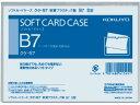 コクヨ/ソフトカードケース(軟質)B7/クケ-57