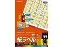 コクヨ / IJラベル[紙ラベル]A4 65面強粘着100枚 / KJ-8651-100