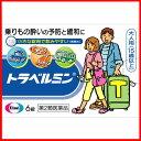 【第2類医薬品】薬)エーザイ / トラベルミン 6錠