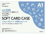コクヨ/ソフトカードケース(軟質) 再生 A1/クケ-3061N