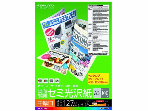 コクヨ/両面印刷・セミ光沢紙 A3 中厚口 100枚/LBP-FH2830