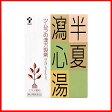 【第2類医薬品】薬)ツムラ/半夏瀉心湯エキス顆粒 24包
