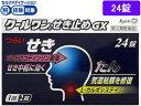 【第(2)類医薬品】★薬)杏林製薬/クールワン せき止めGX 24錠【ココデカウ】