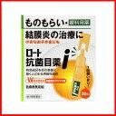 【第2類医薬品】薬)ロート製薬/ロート抗菌目薬i 0.5ml×20本