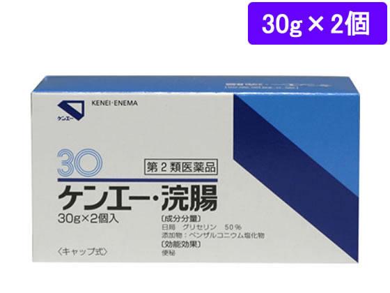 【第2類医薬品】薬)健栄製薬/ケンエー 浣腸 30gx2個
