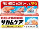 【第3類医薬品】薬)小林製薬/サカムケア 10g【ココデカウ】