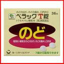 【第3類医薬品】薬)第一三共 / ペラック T 36錠