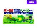 【第2類医薬品】薬)第一三共/第一三共胃腸薬グリーン錠 90錠