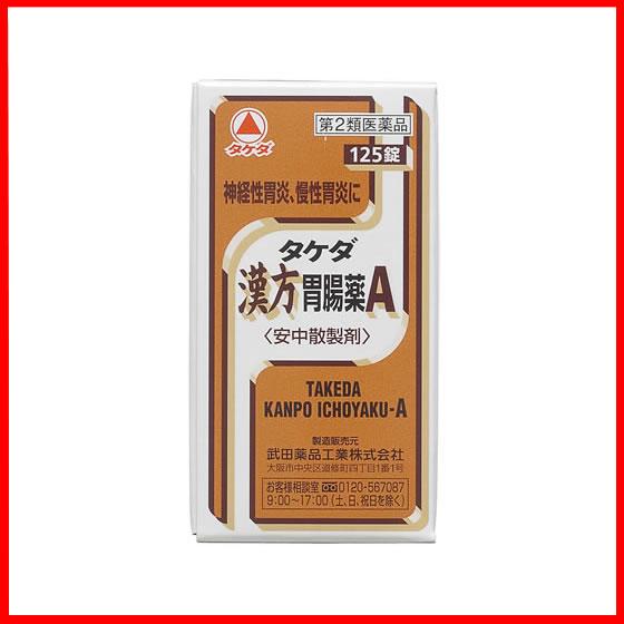 【第2類医薬品】薬)武田薬品/タケダ漢方胃腸薬A 125錠
