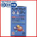 【第(2)類医薬品】薬)武田薬品/ベンザブロックIP錠 45錠