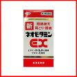 【第3類医薬品】薬)皇漢堂薬品/新ネオビタミンEX「クニヒロ」 270錠
