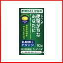 【第3類医薬品】薬)シオノギ製薬 / ポポンVL整腸薬 90錠