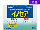 ショッピンググリーン 【第2類医薬品】薬)佐藤製薬/イノセアグリーン 16包