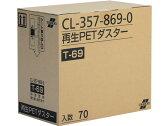 テラモト/再生PETダスターT 幅600mm用 70枚/CL-357-869-0