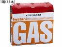 岩谷産業/カセットガス 48本/CB-250-OR...