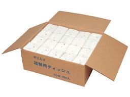 ミツワ/詰替用ティッシュ・<strong>ハーフサイズ</strong> 50組 100袋/7103