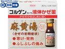 【第2類医薬品】薬)興和/コルゲンコーワ液体かぜ薬 麻黄湯 30ml×3本