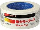 スリオンテック/カラー布テープ 白 50mm×25m/NO.0320【ココデカウ】