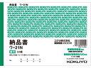 コクヨ / 納品書 50組 / ウ-21
