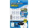 コクヨ/タックインデックス〈パソプリ〉 小18×25青/タ-PC20B