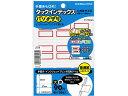 コクヨ/タックインデックス〈パソプリ〉 大27×34赤/タ-PC22R