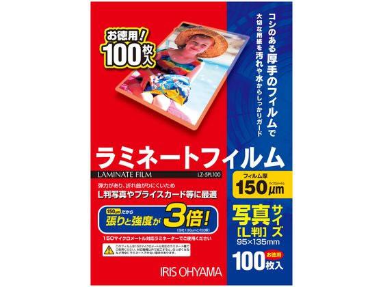 アイリスオーヤマ/ラミネートフィルム写真Lサイズ150ミクロン 100枚/LZ-5PL100
