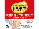 【第2類医薬品】薬)小林製薬/ヒシモア 70g