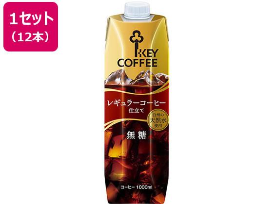 キーコーヒー/リキッドコーヒー 天然水 無糖 1L*12本...:cocodecow:10084703