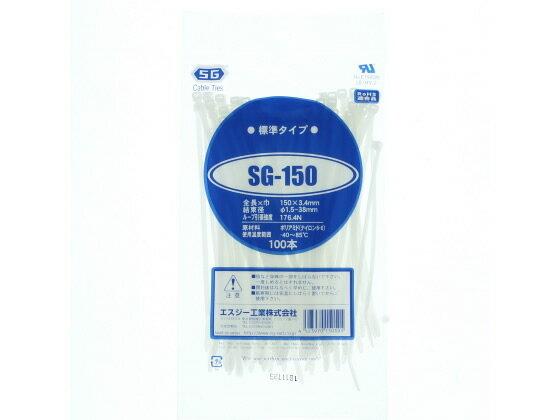 エスジー工業/ケーブルタイ 3.4mm幅/SG-150の商品画像