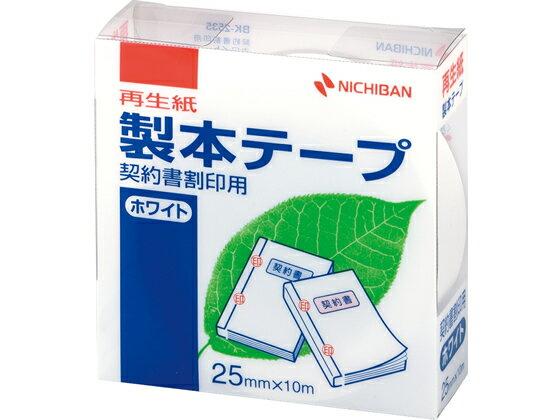 ニチバン/製本テープ 契約書割印用 25mm*10m ホワイト/BK-2535