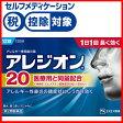 【第2類医薬品】薬)エスエス製薬/アレジオン20 12錠