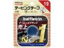 ニチバン/バトルウィン テーピングテープ 非伸縮タイプ C19F 2巻