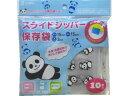 システムポリマー/パンダ スライドジッパー保存袋 10枚/PND-0610