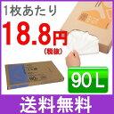 Goono/BOX型ゴミ袋 薄手強化タイプ 乳白半透明 90L 100枚