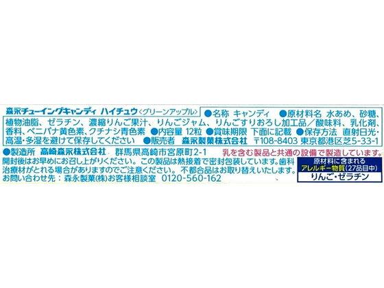 森永製菓/ハイチュウ グリーンアップル スティ...の紹介画像2