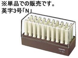 コクヨ/エンドレススタンプ補充用 英字3号「N」/IS-203-N