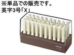 コクヨ/エンドレススタンプ補充用 英字3号「X」/IS-203-X