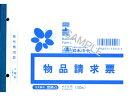 日本法令/物品請求票 B6 100枚/庶務4