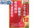【第2類医薬品】薬)参天製薬/サンテメディカル12 12ml