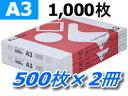 Forestway/高白色コピー用紙EX A3 1000枚(500枚*2冊)