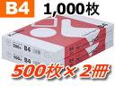 Forestway/高白色コピー用紙EX B4 500枚×2冊【ココデカウ】