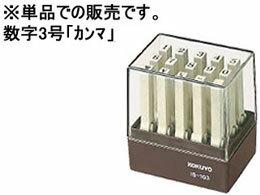 コクヨ/エンドレススタンプ補充用 数字3号「カンマ」/IS-103-12