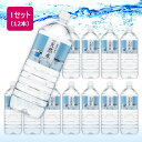 自然の恵み 天然水 2L×12本【ココデカウ】