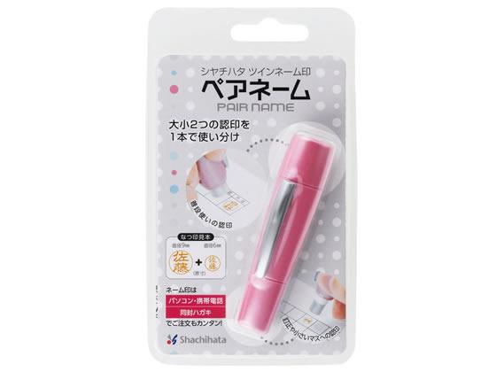 シヤチハタ/ツインネーム印 ペアネーム パールピンク(メールオーダー)/XL-W3/MO