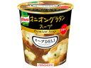 クノール オニオングラタンスープ